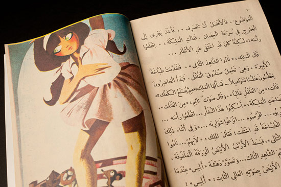 arabic text with illustration of a girl